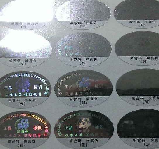 重庆防伪标签定制案例展示
