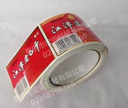重庆酒标标签