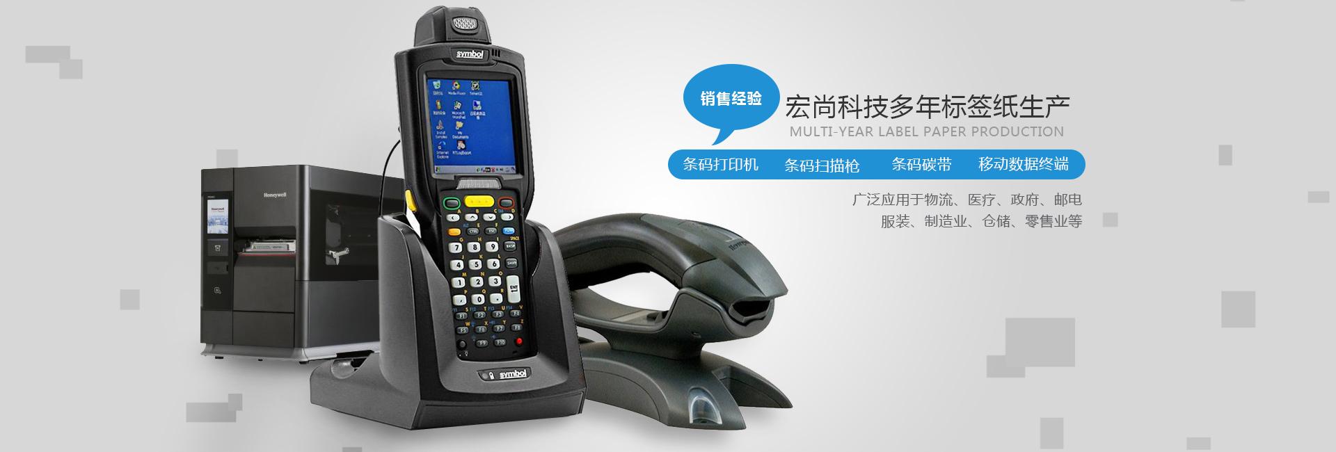 重庆条码纸厂家